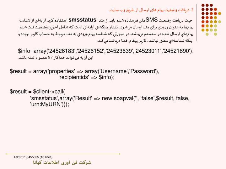 2. دریافت وضعیت پیام های ارسالی از طریق وب سایت