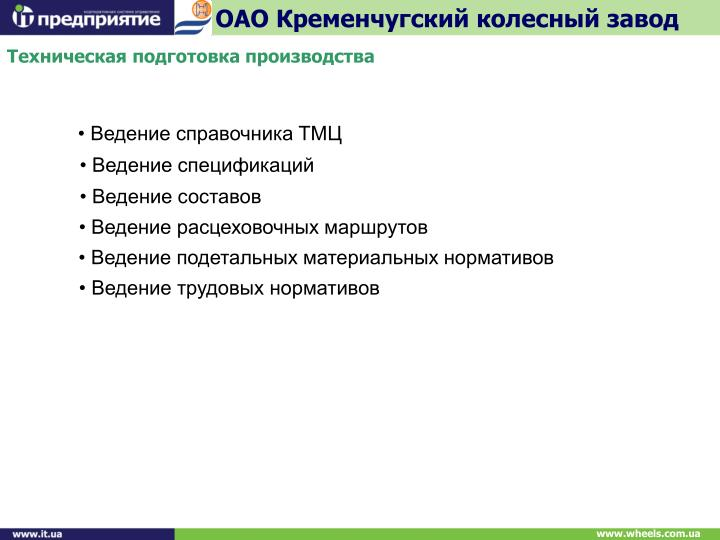 ОАО Кременчугский колесный завод