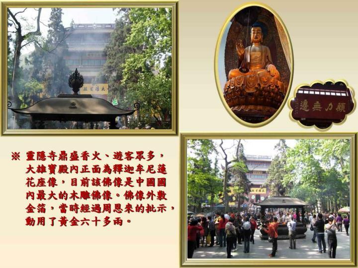 靈隱寺鼎盛香火、遊客眾多,大雄寶殿