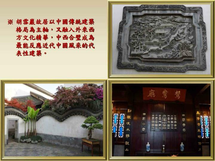 胡雪巖故居以中國傳統建築格局為主軸,