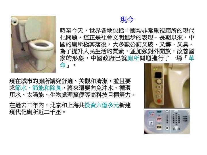 廁所的歷史