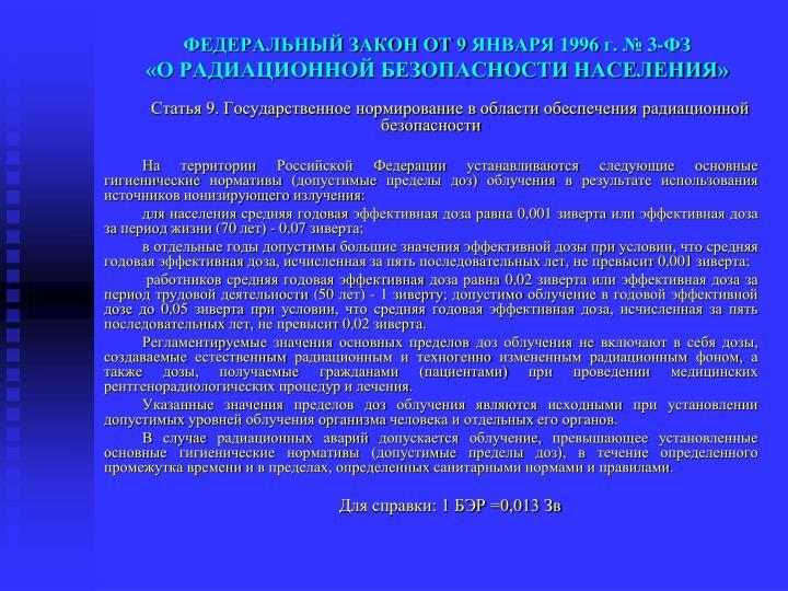 ФЕДЕРАЛЬНЫЙ ЗАКОН ОТ 9ЯНВАРЯ1996г. №3-ФЗ