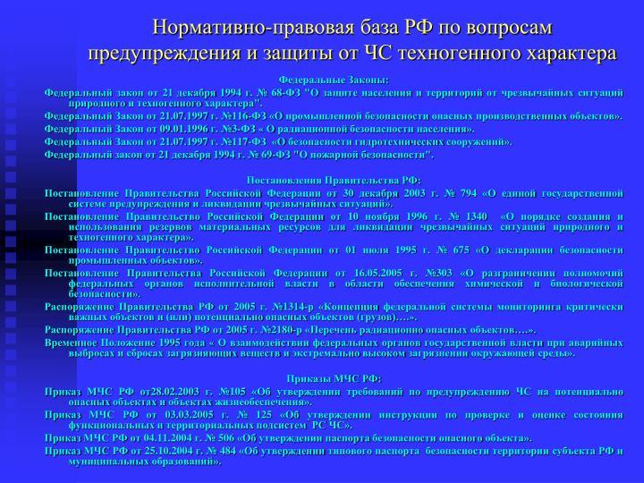 Нормативно-правовая база РФ по вопросам предупреждения и защиты от ЧС техногенного характера