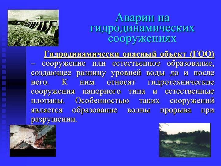 Аварии на гидродинамических сооружениях