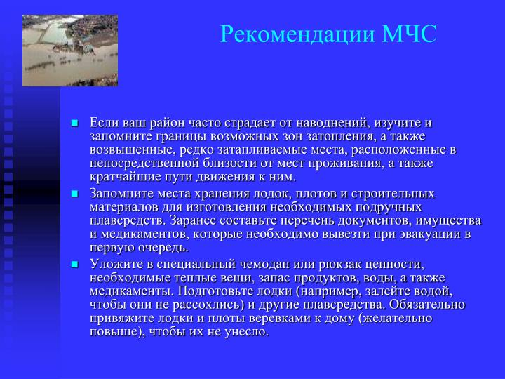 Рекомендации МЧС