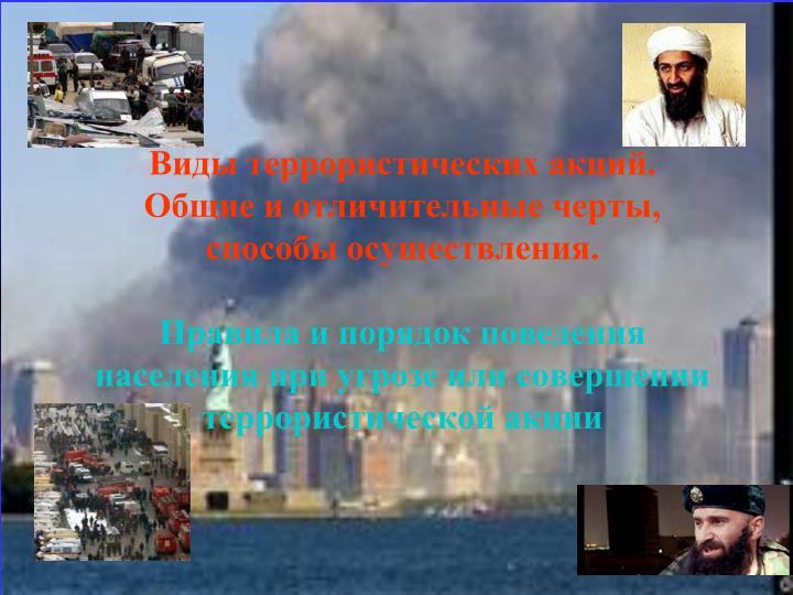 Виды террористических акций.