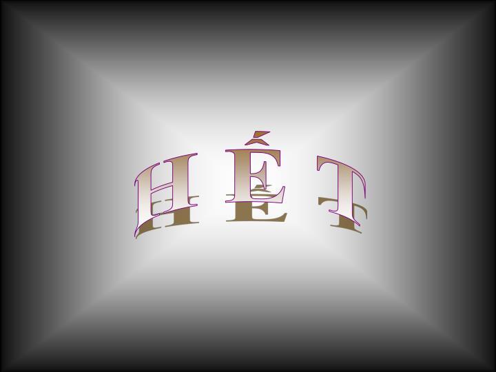 H Ế T