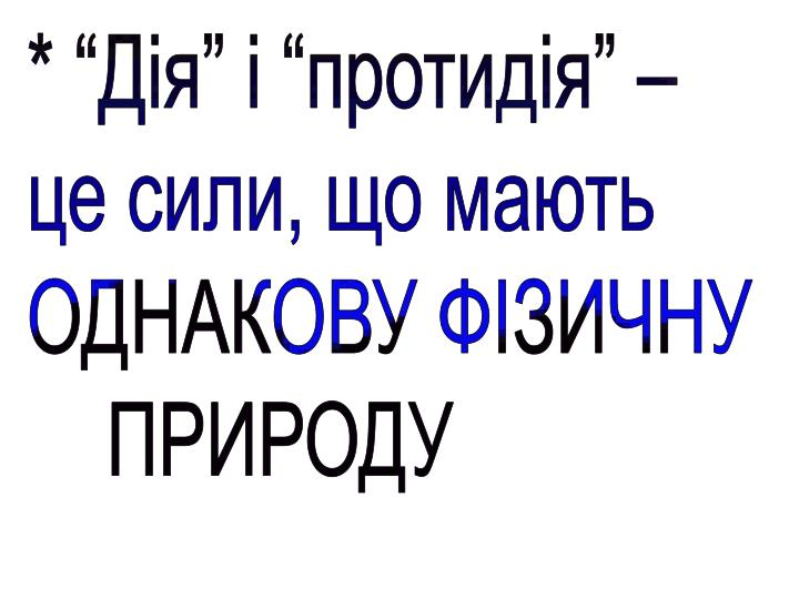 """* """"Дія"""" і """"протидія"""" –"""