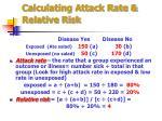 calculating attack rate relative risk