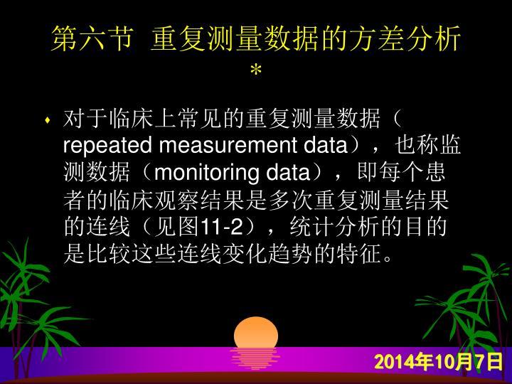 第六节  重复测量数据的方差分析*