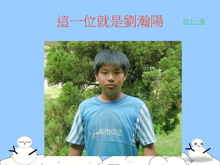 這一位就是劉瀚陽