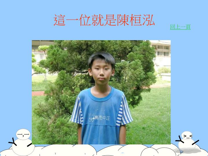 這一位就是陳桓泓