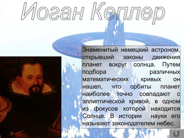 Иоган Кеплер