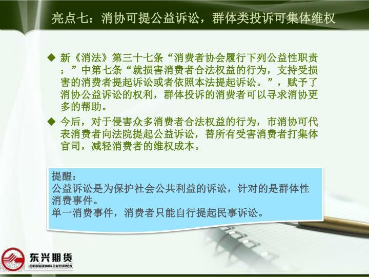 亮点七:消协可提公益诉讼,群体类投诉可集体维权