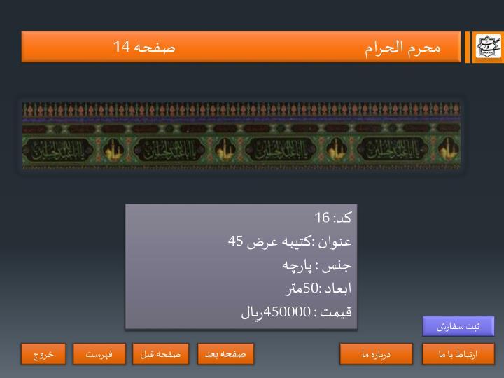 محرم الحرام                                                         صفحه 14