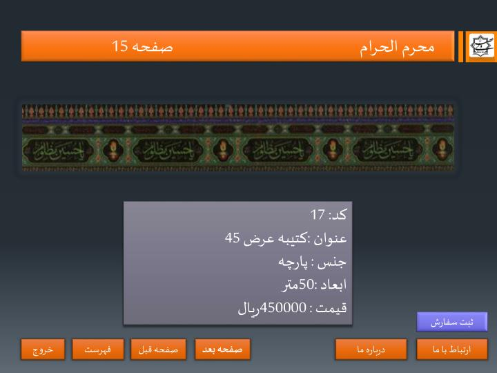 محرم الحرام                                                         صفحه 15
