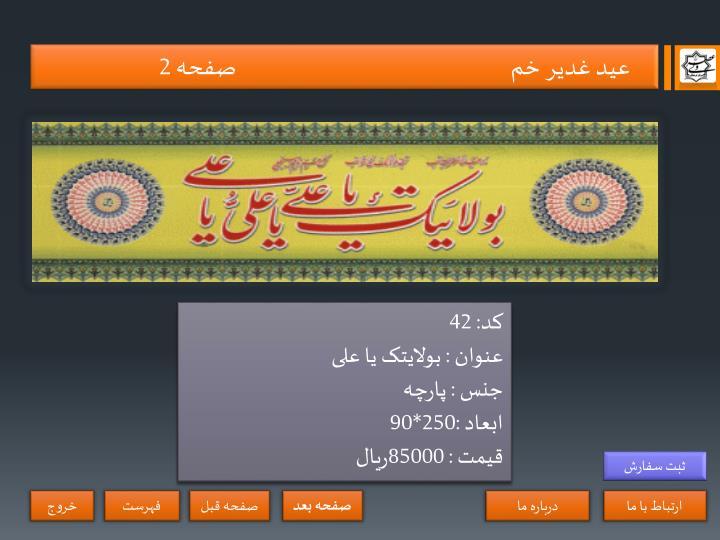 عید غدیر خم                                                          صفحه 2