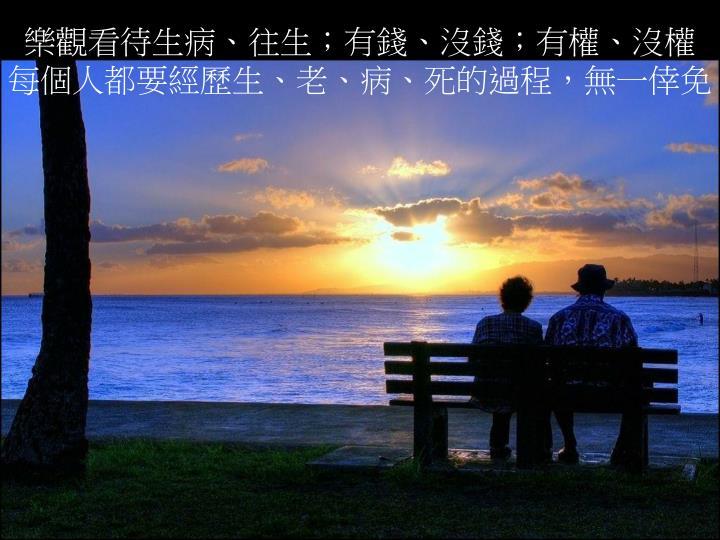 樂觀看待生病、往生;有錢、沒錢;有權、沒權