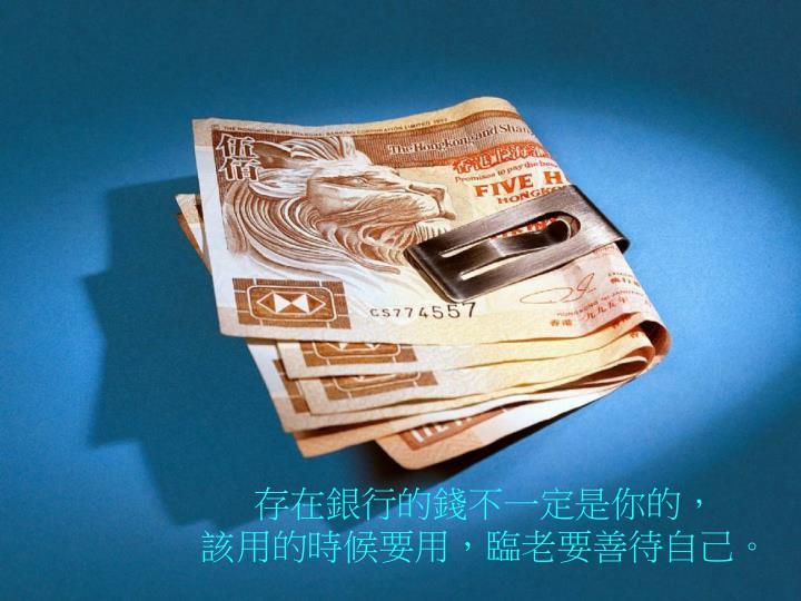 存在銀行的錢不一定是你的,
