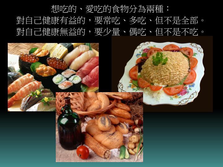 想吃的、愛吃的食物分為兩種: