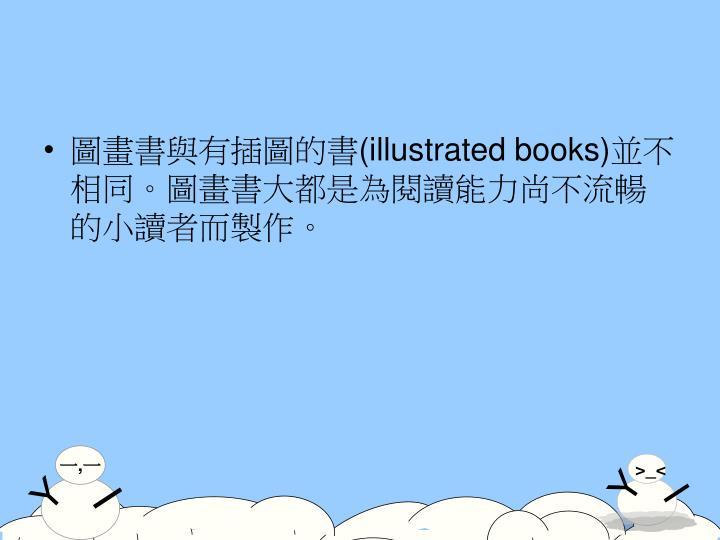 圖畫書與有插圖的書