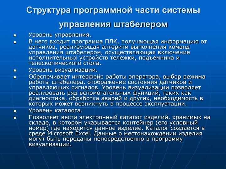Структура программной части системы управления штабелером
