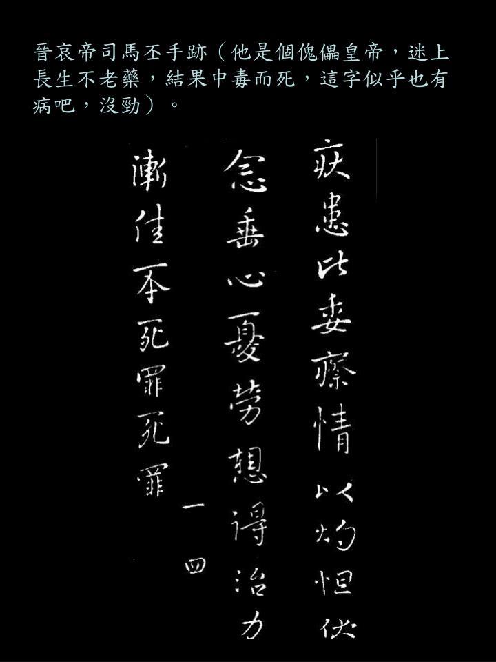 晉哀帝司馬丕手跡(他是個傀儡皇帝,迷上長生不老藥,結果中毒而死,這字似乎也有病吧,沒勁)。