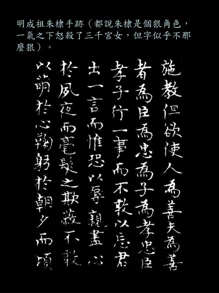明成祖朱棣手跡(都說朱棣是個狠角色,一氣之下怒殺了三千宮女,但字似乎不那麼狠)。