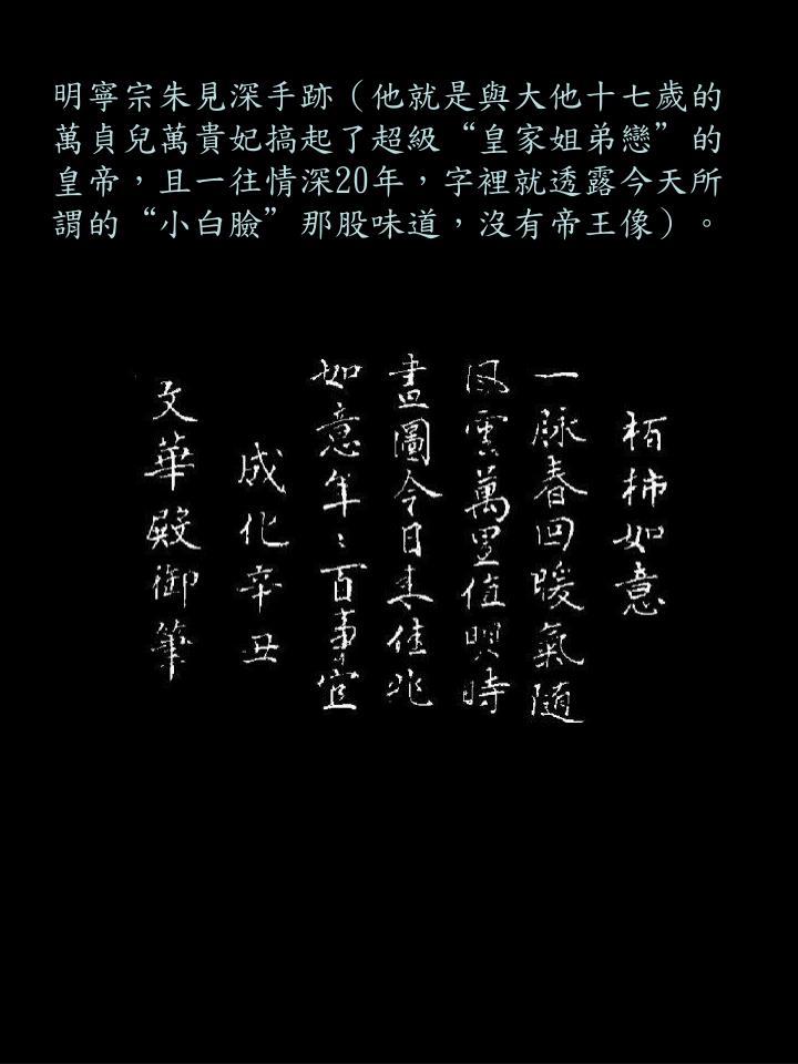 """明寧宗朱見深手跡(他就是與大他十七歲的萬貞兒萬貴妃搞起了超級""""皇家姐弟戀""""的皇帝,且一往情深"""