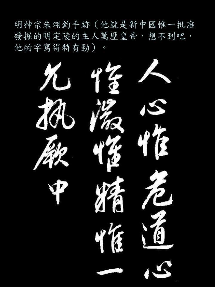 明神宗朱翊鈞手跡(他就是新中國惟一批准發掘的明定陵的主人萬歷皇帝,想不到吧,他的字寫得特有勁)。
