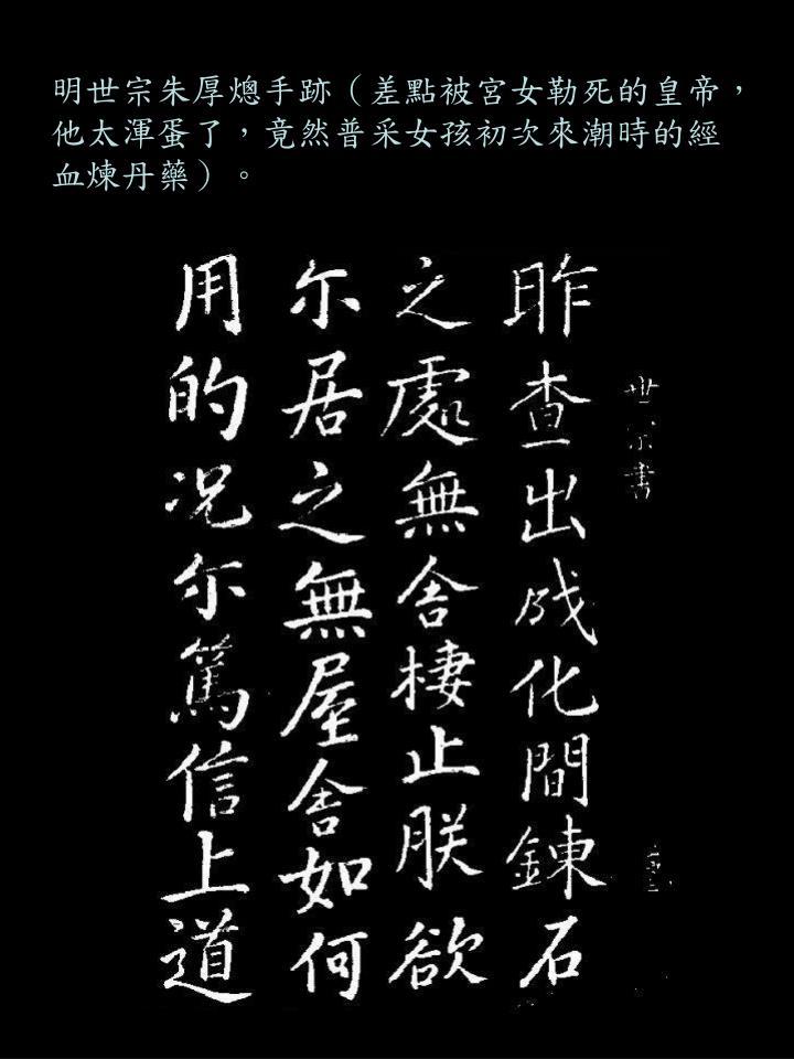 明世宗朱厚熜手跡(差點被宮女勒死的皇帝,他太渾蛋了,竟然普采女孩初次來潮時的經血煉丹藥)。