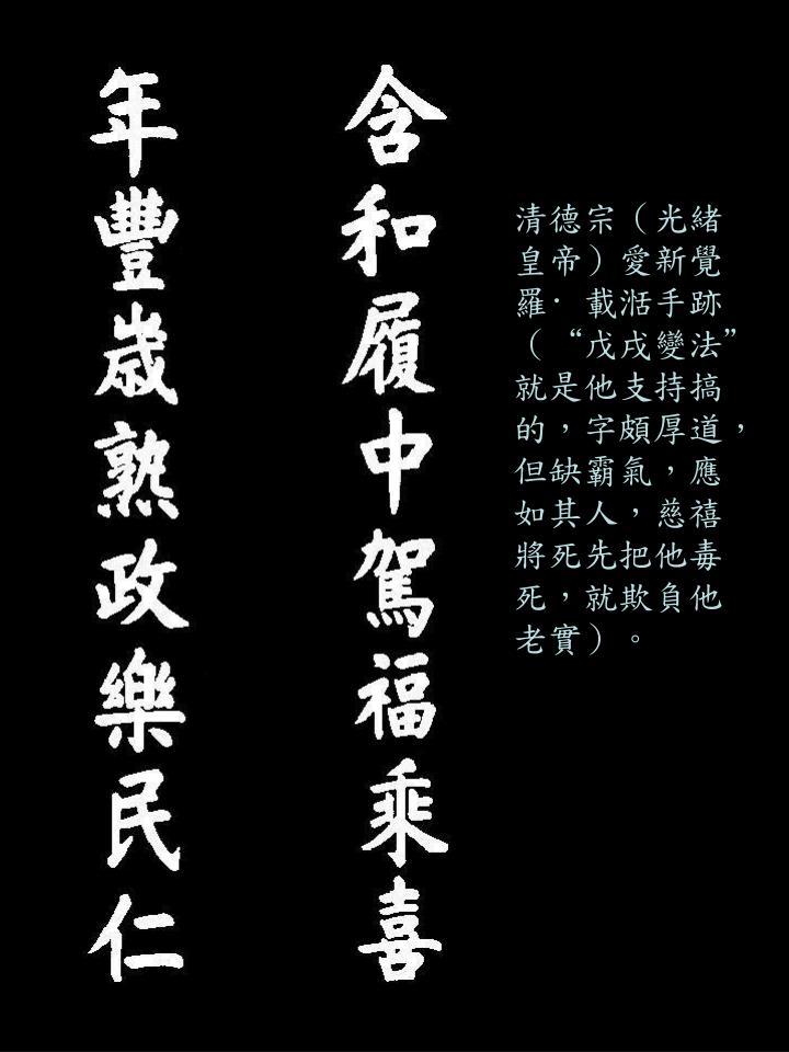 清德宗(光緒皇帝)愛新覺羅