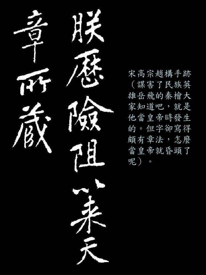 宋高宗趙構手跡(謀害了民族英雄岳飛的秦檜大家知道吧,就是他當皇帝時發生的。但字卻寫得頗有章法,怎麼當皇帝就昏頭了呢)。