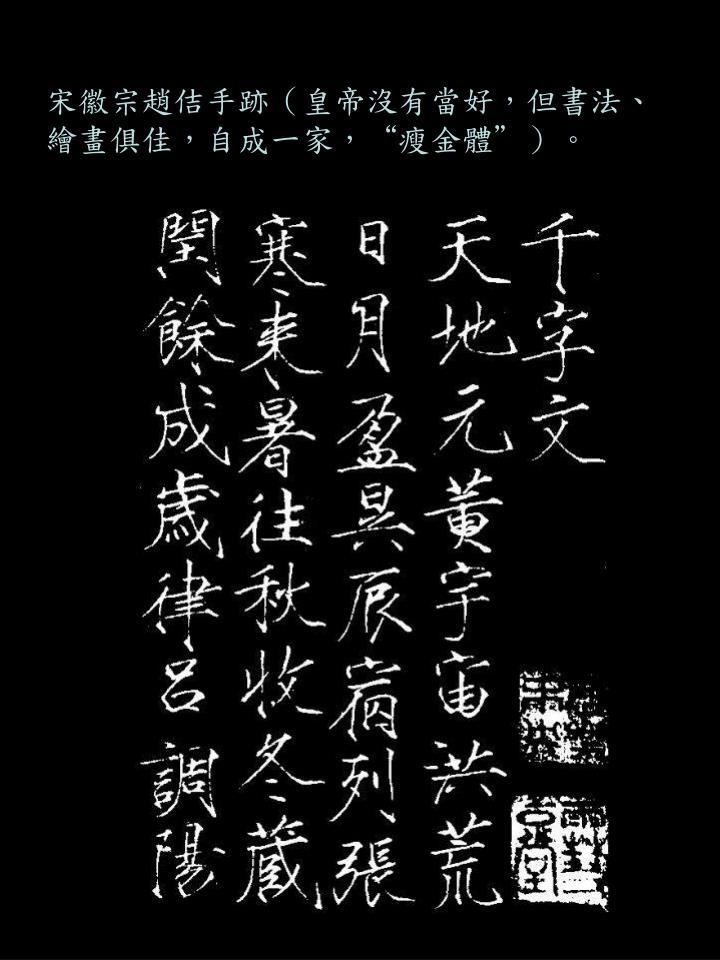 宋徽宗趙佶手跡(皇帝沒有當好,但書法、繪畫俱佳,自成一家,
