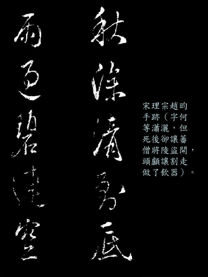 宋理宗趙昀手跡(字何等瀟灑,但死後卻讓蕃僧將陵盜開,頭顱讓割走做了飲器)。