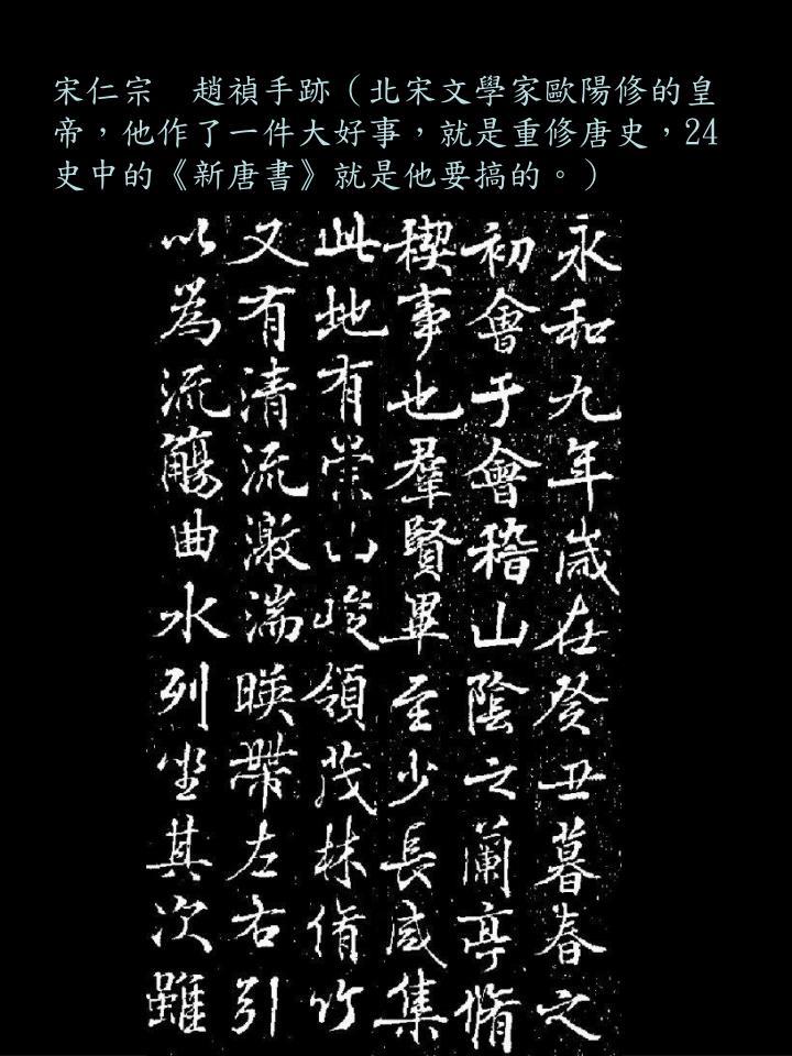 宋仁宗  趙禎手跡(北宋文學家歐陽修的皇帝,他作了一件大好事,就是重修唐史,