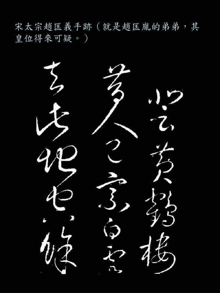 宋太宗趙匡義手跡(就是趙匡胤的弟弟,其皇位得來可疑。)