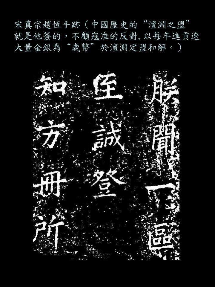 """宋真宗趙恆手跡(中國歷史的""""澶淵之盟""""就是他簽的,不顧寇准的反對"""