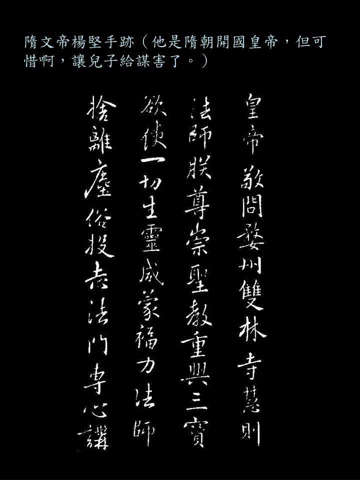 隋文帝楊堅手跡(他是隋朝開國皇帝,但可惜啊,讓兒子給謀害了。)