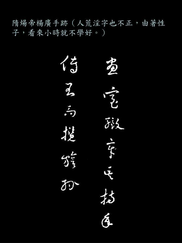 隋煬帝楊廣手跡(人荒淫字也不正,由著性子,看來小時就不學好。)