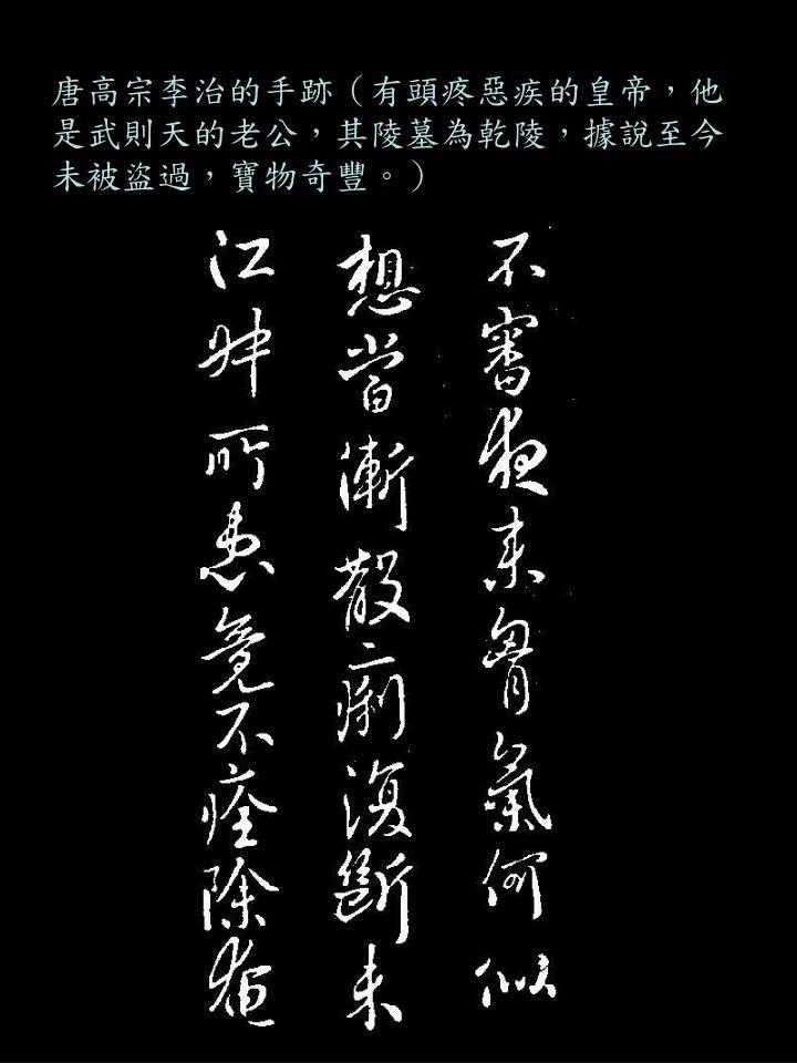 唐高宗李治的手跡(有頭疼惡疾的皇帝,他是武則天的老公,其陵墓為乾陵,據說至今未被盜過,寶物奇豐。)