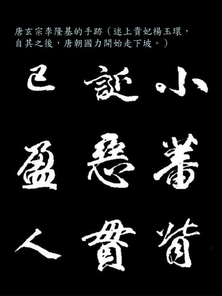 唐玄宗李隆基的手跡(迷上貴妃楊玉環,自其之後,唐朝國力開始走下坡。)