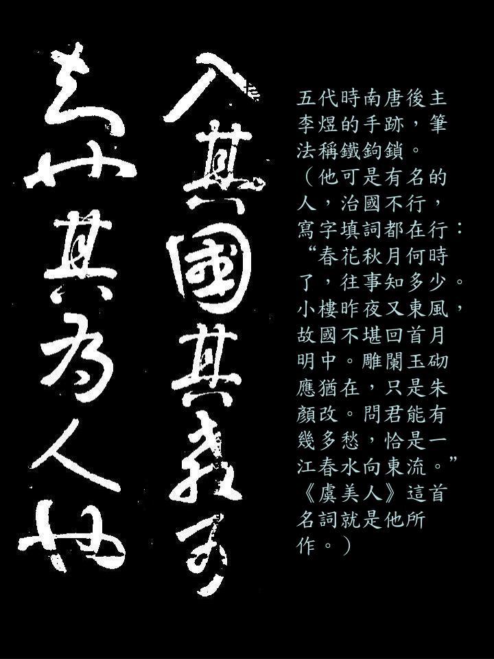 五代時南唐後主李煜的手跡,筆法稱鐵鉤鎖。(他可是有名的人,治國不行,寫字填詞都在行: