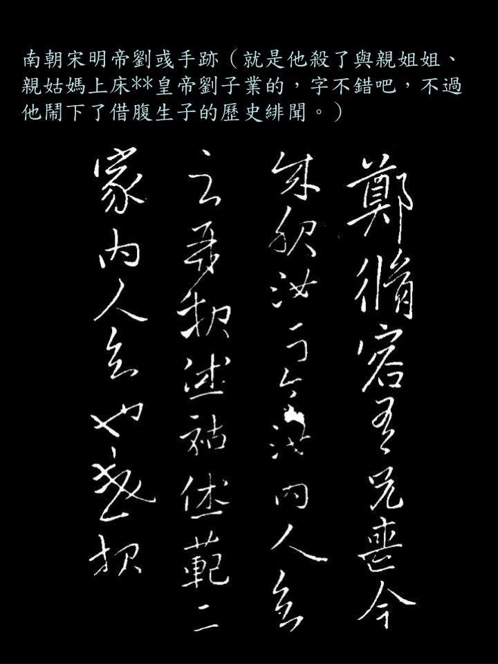 南朝宋明帝劉彧手跡(就是他殺了與親姐姐、親姑媽上床**皇帝劉子業的,字不錯吧,不過他鬧下了借腹生子的歷史緋聞。)