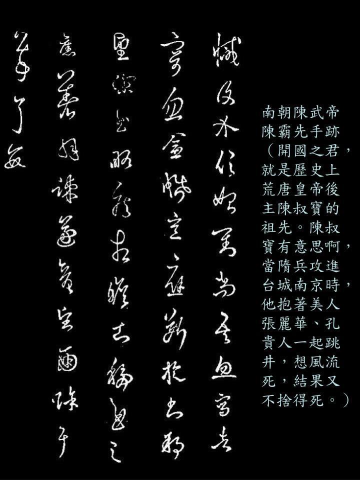 南朝陳武帝陳霸先手跡(開國之君,就是歷史上荒唐皇帝後主陳叔寶的祖先。陳叔寶有意思啊,當隋兵攻進台城南京時,他抱著美人張麗華、孔貴人一起跳井,想風流死,結果又不捨得死。)