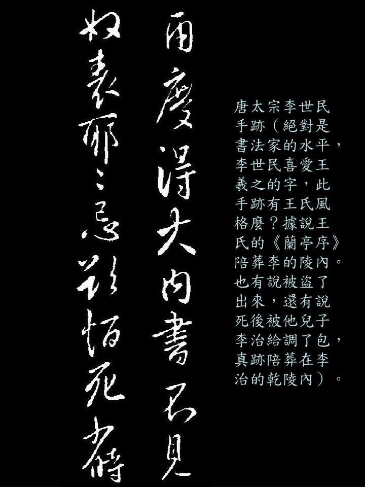 唐太宗李世民手跡(絕對是書法家的水平,李世民喜愛王羲之的字,此手跡有王氏風格麼?據說王氏的
