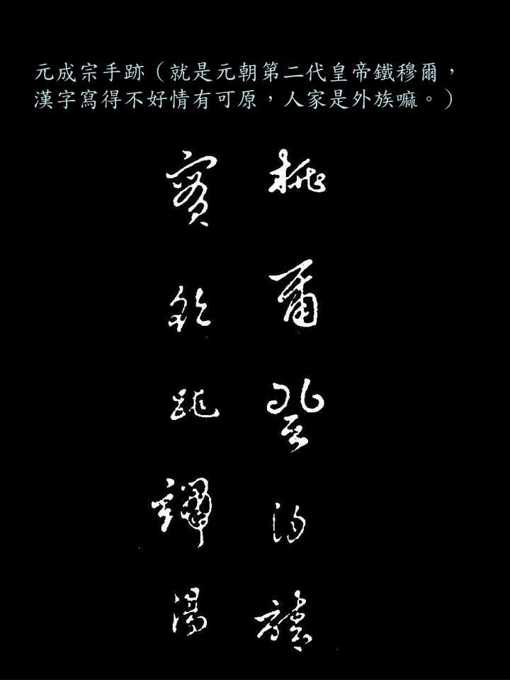 元成宗手跡(就是元朝第二代皇帝鐵穆爾,漢字寫得不好情有可原,人家是外族嘛。)