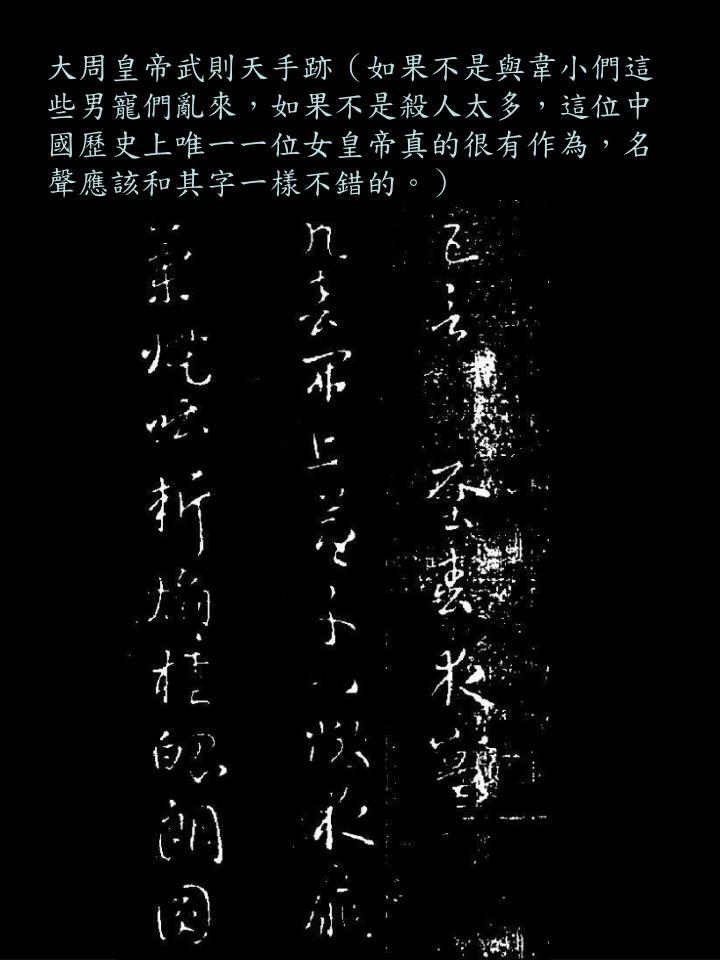 大周皇帝武則天手跡(如果不是與韋小們這些男寵們亂來,如果不是殺人太多,這位中國歷史上唯一一位女皇帝真的很有作為,名聲應該和其字一樣不錯的。)
