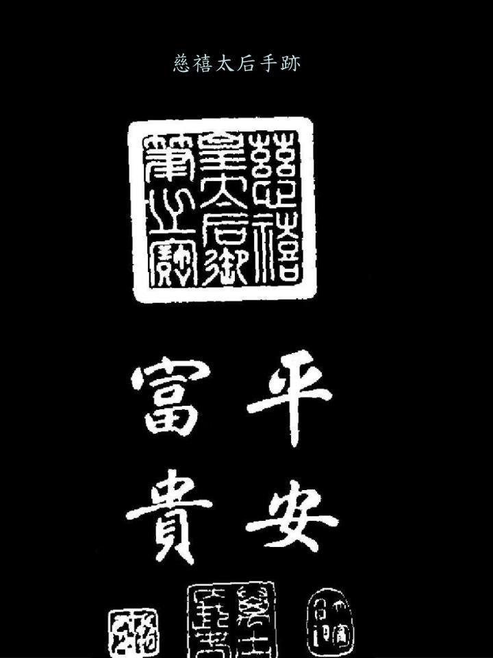 慈禧太后手跡