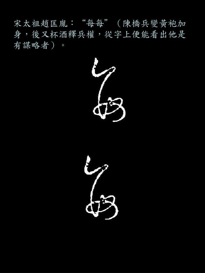 宋太祖趙匡胤: